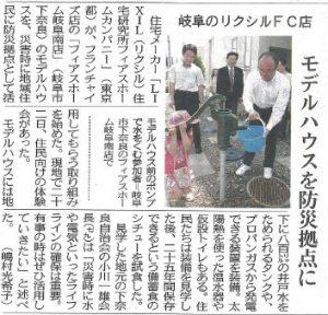 160525中日新聞防災体験会記事