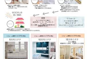 新築&リフォーム 「家づくりスタンプラリー」