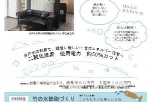 次世代の地中熱空調(冷暖房輻射パネル) 体感会!!