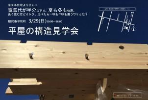 稲沢市平和町 構造見学会