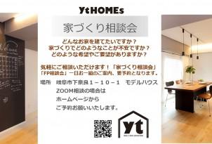 ワイティホームズ【家づくり相談会 】&【FP無料相談会】