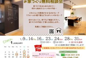 【1月】はじめての家づくり相談会✐