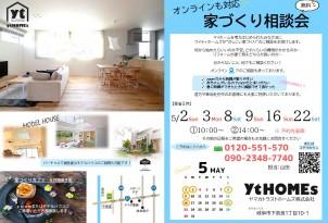 【5月】はじめての家づくり相談会★オンライン同時開催★