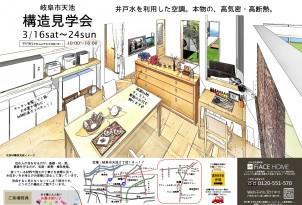 【構造見学会】3/16(土)~24(日) 岐阜市天池