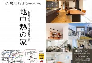 【完成見学会】5月18(土)19(日)家中どこでも暖かく、ヒートショックのないストレスフリーな家