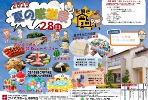 2019 フィアスホーム岐阜南店  夏のOB様感謝祭