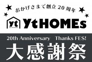 おかげさまで創立20周年!!