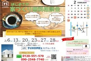 【2月】はじめての家づくり無料相談会