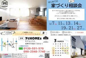 【3月】はじめての家づくり無料相談会