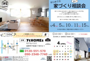 【4月】はじめての家づくり無料相談会