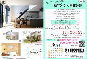 【6月】はじめての家づくり相談会★オンライン同時開催★