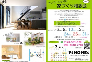 【7月】はじめての家づくり相談会★オンライン同時開催★