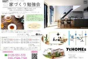 【8月】‐SW工法‐ 家づくり勉強会 ★オンライン同時開催★
