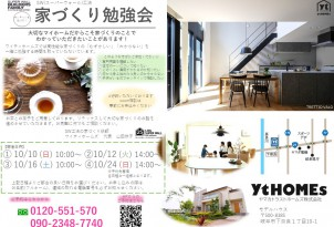【10月】‐SW工法‐ 家づくり勉強会 ★オンライン同時開催★